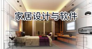 家居软件与设计