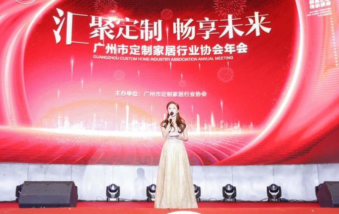 威皇木业参加广州定制家居行业协会年会,助力全屋定制行业发展